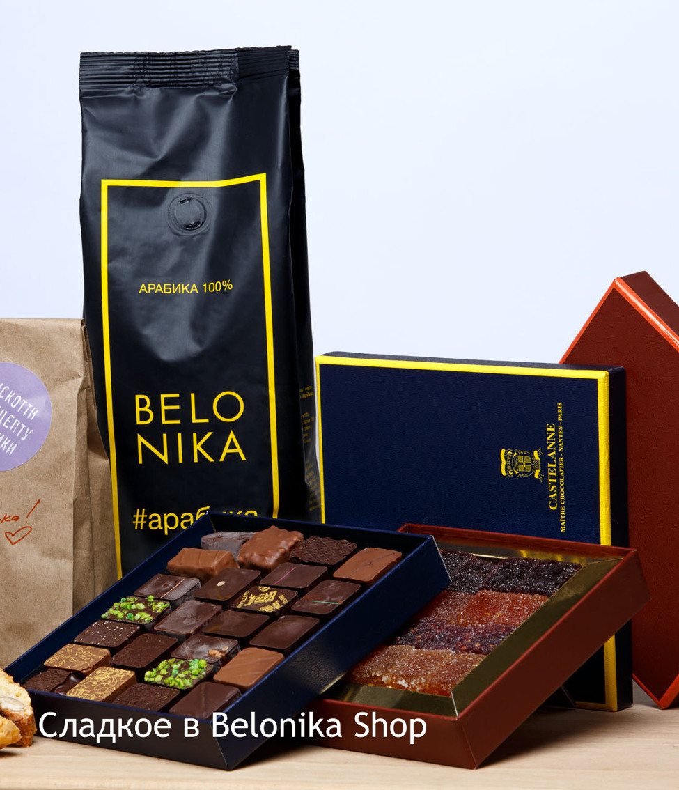 Сладкое в Belonika Shop